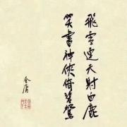 金庸的作品中哪一部写的最烂?