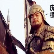 庞德英勇就义,曹操为之落泪,既然如此忠义为何当初要弃马超而去?