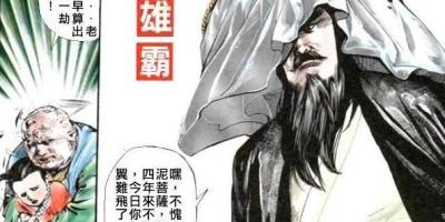 《风云》漫画雄霸武功极高,为什么还要苦练三分归元气?