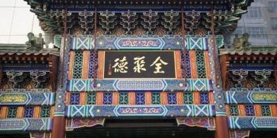 1975年在北京吃一只烤鸭多少钱?