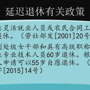 55岁女工人(副高职称)干不了活又想延迟5年退休,你怎么看?