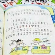 《米小圈》、《马小跳》一类书籍适合孩子看吗?