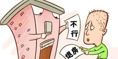买房房贷没有审批下来,首付还能退吗?