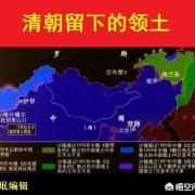 清灭亡时有1100万领土,明朝仅有350万,清朝是否在扩展疆域方面贡献巨大?