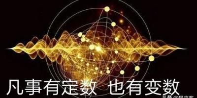 宇宙万物皆有定数,你的一生或许早就被安排好了,你相信吗?