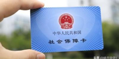 上海已交社保9年,辞职回江苏老家,是否要转移社保?