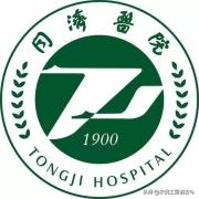 武汉同济医院是属于哪个部门管理?