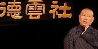 虽然郭德纲火遍全国,但姜昆任何一个荣誉他都一生难求。是吗?