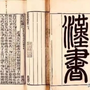 """汉武帝独尊的""""儒术""""和""""儒家""""有什么区别?"""