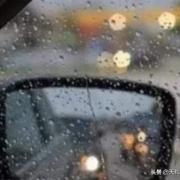 雨天两边玻璃窗都是水,根本看不见后视镜怎么办?
