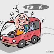 都知道不能酒驾,但每年还是有很多被查处的,是处罚力度不够吗?