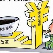 小县城的事业单位待遇怎么样?