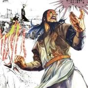 《风云》漫画中有哪些实力强大的BOSS?他们的武功是什么?