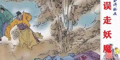 《水浒传》开头,施耐庵将梁山好汉写成是妖魔的转世,有何深意?