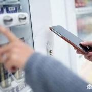 日本人为什么喜欢用现金而很少用移动支付?