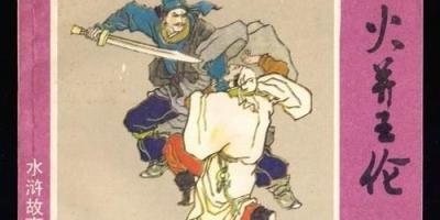 《水浒传》梁山,第一任老大是谁?