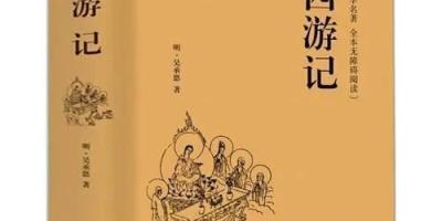 《西游记》和《封神演义》里的神仙有什么联系?