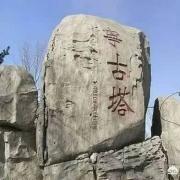 清朝的重犯都被发往宁古塔,清朝覆灭后,宁古塔的犯人如何安置?