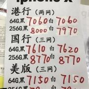 iPhone X顶配版现在市场价格是多少?