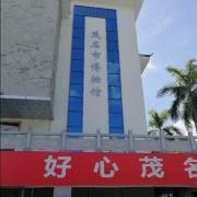 为什么有人说茂名是从湛江分离出来成立的地级市?