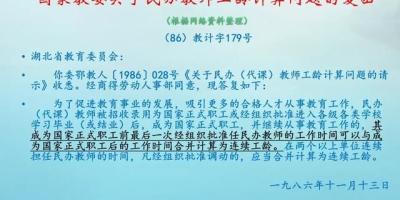 原民办代课教师的教龄能视作社保缴费年限吗?