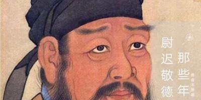 唐太宗李世民最信任的名将,尉迟敬德的结局如何?