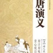 隋唐小说中,哪些历史人物被极限黑化?