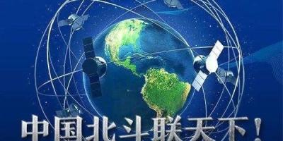 中国的北斗导航卫星和美国的GPS哪个更先进?