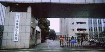 南京军区总医院靠谱吗?