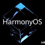 华为确定鸿蒙OS全面开源,小米会心甘情愿放弃安卓吗?