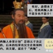 《西游记》中镇元子为什么给唐僧两个人参果?