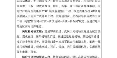 荆门四向高铁,荆州却是江汉平原综合交通枢纽城市,为什么?