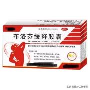 布洛芬,双氯芬酸等非甾体类抗炎止痛药有什么副作用?