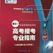 衢州学院、嘉兴学院、丽水学院、台州学院,该选谁?