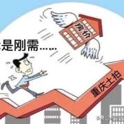 面对重庆房价暴涨,资金有限的刚需年轻人是否应立即上车?