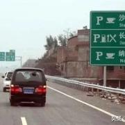 高速上如何超越大车?要注意什么?