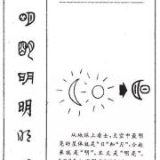 汉字够用吗?为什么几乎没有再发明新的汉字了?