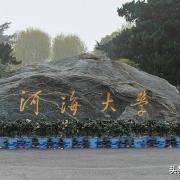 南京的河海大学到底好不好?
