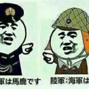 二战时期,日本陆军和海军互相倾轧到了什么程度?