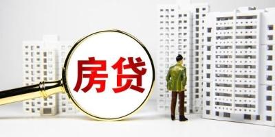 房贷放款变严了,利率跳涨了,是因为什么?
