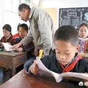 教育专家建议恢复小学留级制度,你认同吗?