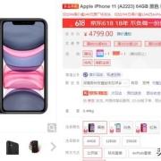 618降价仅400元,为何两年前的iPhone仍旧热销?