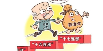 辽宁2021年养老金调整细则公布,7月1日前补发,涨多少钱?