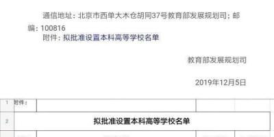 为什么只有浙江把教学实力是三本水平的浙大城市学院升级为公办本科?