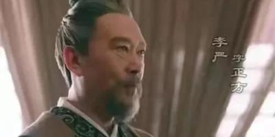 刘备永安托孤时提议以诸葛亮为正,李严为副。李严究竟是何人?