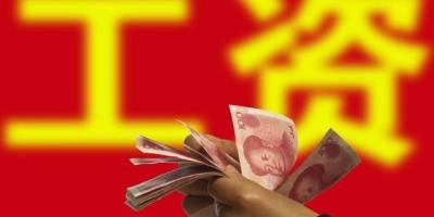 北京中小学老师工资有多少?