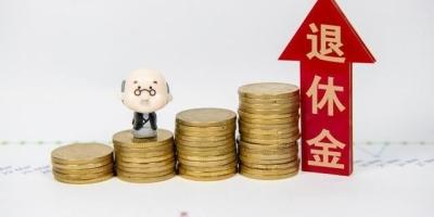 为什么感觉有些退休人员工资很高?
