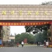 考生在省排名多少名,可能被中国科学技术大学录取?