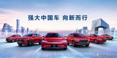 国产车哪些品牌值得买?