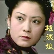 红楼梦中的赵姨娘是如何嫁入贾府的?